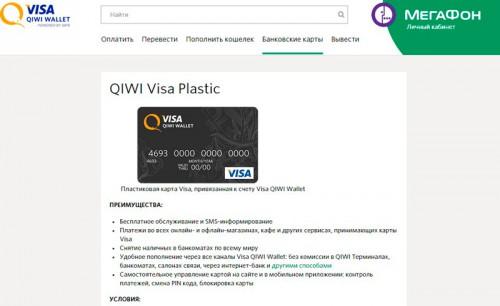 Быстро создаем Qiwi кошелек. Пополняем и осуществляем платежи без комиссии