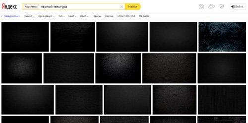 Скачать черный фон для фотошопа