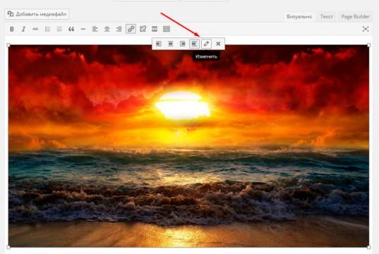 Как быстро загрузить и вставить изображение на сайт через админку WordPress. И о чудесах обработки изображений