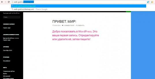Самое лучшее решение для создания карты сайта на вашем wordpress. И почему она обязательно должна быть на вашем сайте