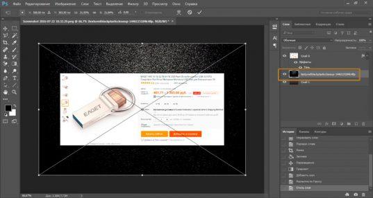 Работаем с чёрным фоном в Photoshop
