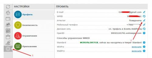 проверить аттестат webmoney