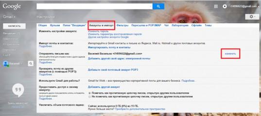Создание аккаунта в Google: быстрая регистрация и настройка почты Gmail