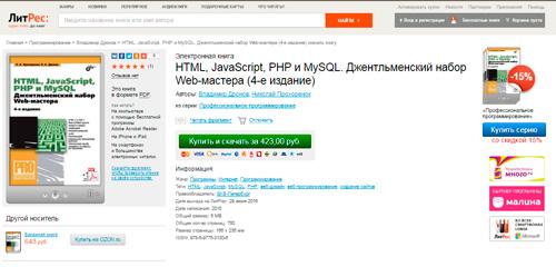 Как за пару месяцев научиться с нуля писать сайт на PHP