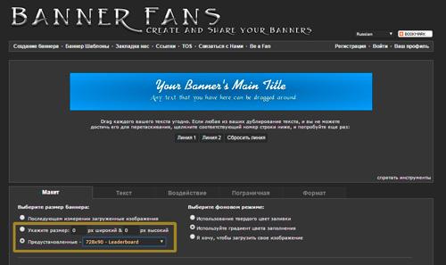 Как быстро и бесплатно создать баннер и добавить его на сайт WordPress