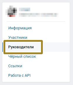 Как можно быстро добавить руководителя в группу Vkontakte
