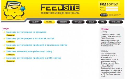 Как зарегистрировать свой сайт в каталогах и зачем это нужно. А также о бесплатном и эффективном продвижении