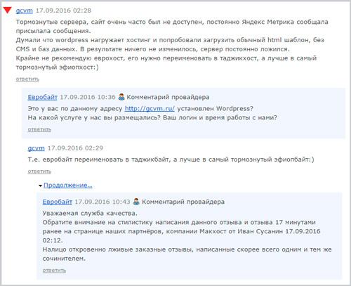Отзывы о хостинге Eurobyte. Или великий заговор и реальная польза