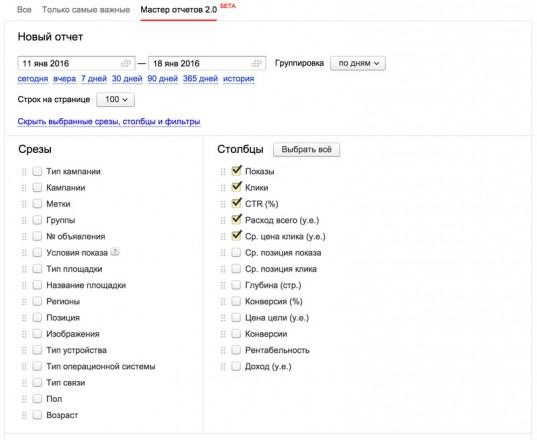 Новые возможности Мастера отчетов 2.0 - первые результаты тестирования