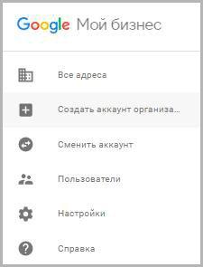 Как быстро добавить свою организацию в Google Maps - пошаговая инструкция
