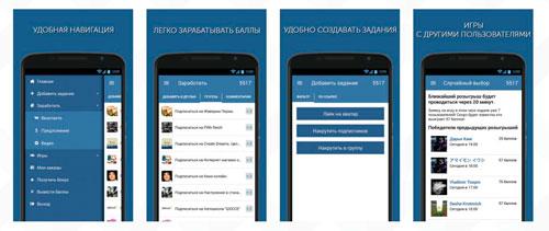 Лучшие способы накрутки подписчиков в группу Vkontakte