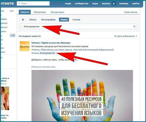 Хештеги Вконтакте - что это и как их правильно использовать