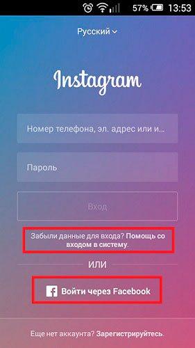 Как быстро восстановить пароль от аккаунта в Instagram