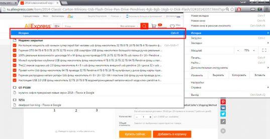 Как быстро вернуть закрытую вкладку в браузере - лучшие варианты