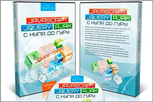 Лучшие способы изучения JavaScript для чайников