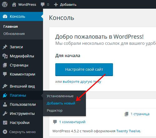 Как вывести хлебные крошки на сайте WordPress при помощи плагина