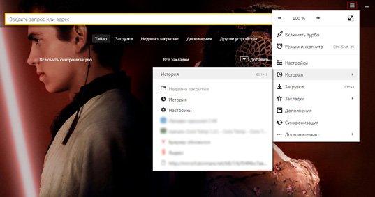 Как быстро удалить историю в браузере Яндекса на телефоне и компьютере