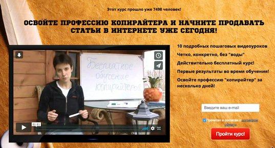 Бесплатный курс от Юлии Волкодав