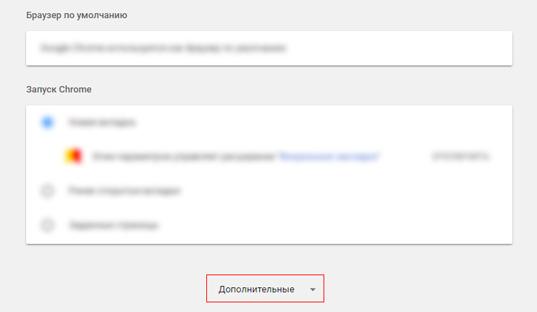 Блокируем всплывающие окна в браузере Google Chrome