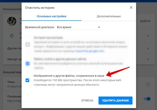 Чистим кэш в браузере