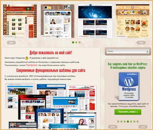 Лучшая стратегия обучения WordPress и бесплатные уроки для начинающих