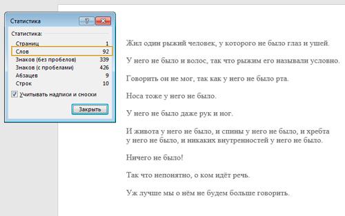 Как быстро узнать сколько слов содержится в тексте