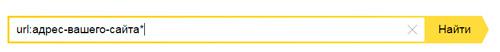 Как быстро узнать проиндексировал ли Яндекс ваш сайт