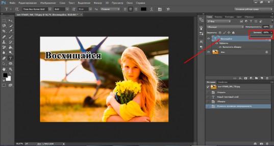 Быстрый и очень красивый способ написания текста на изображении в Photoshop