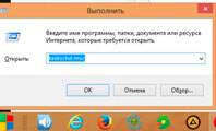 прописать «taskschd.msc»