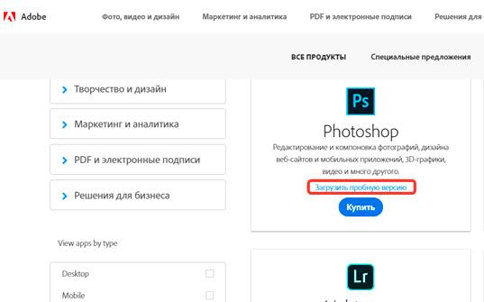 Первая инструкция по работе с Фотошопом — где скачать и как установить