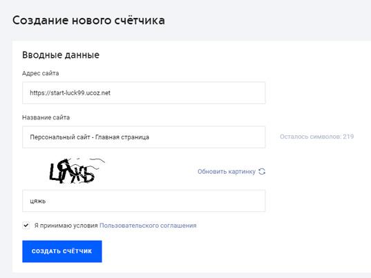 Как установить счетчик посещений на сайт — инструкция