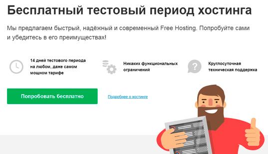 Бесплатные и дешевые хостинги — подборка
