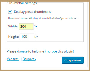 Как быстро в WordPress выводить популярные записи