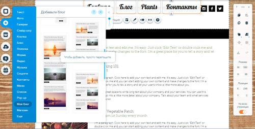 Пошаговое руководство по созданию сайта на Wix