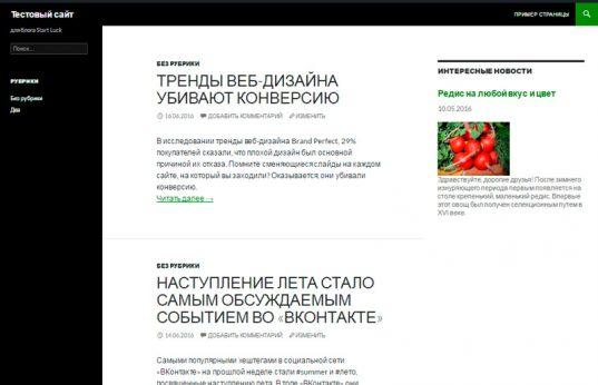 Отличный способ вывода новостей на сайте WordPress