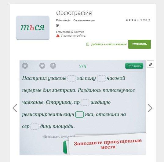 Лучшие бесплатные онлайн программы для исправления ошибок в текстах