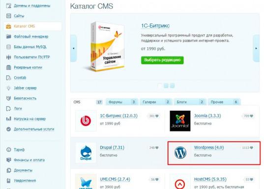 Как быстро установить движок WordPress на хостинг. Пошаговая видео инструкция для чайников