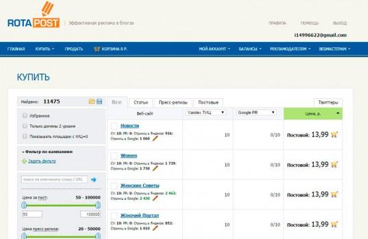 Как быстро выбрать и купить лучшие внешние ссылки на свой сайт. И почему не стоит верить запугиваниям от Яндекса