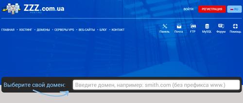 Где просто и быстро найти по-настоящему бесплатный хостинг и домен