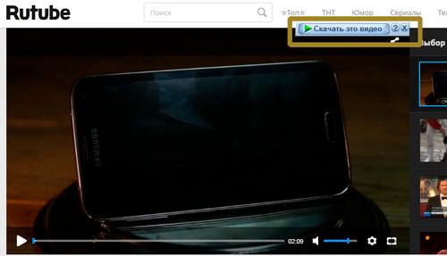 Два лучших способа быстро скачать ролик с RuTube