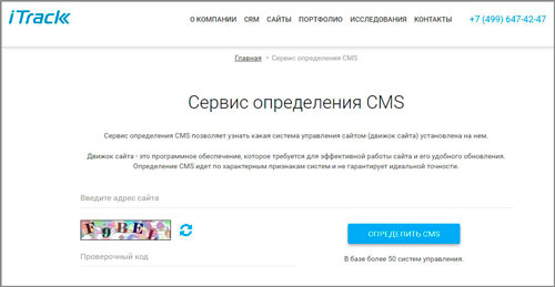 Какой движок сайта проверить коды оквэд для хостинга