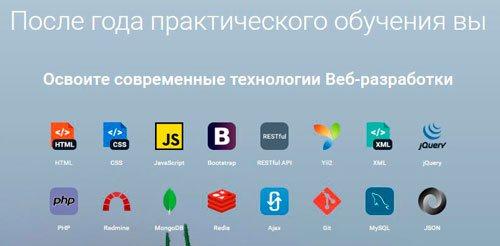 Mail.Ru предлагает обучение с трудоустройством