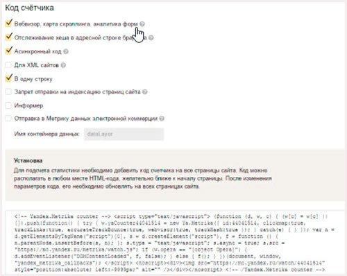 Яндекс метрики сайт wix
