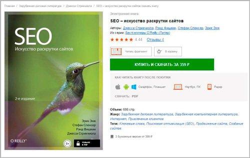 """""""Самые-самые"""" книги о продвижении сайтов с нуля"""
