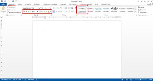 Когда нужно форматировать текст? Что значит форматировать?