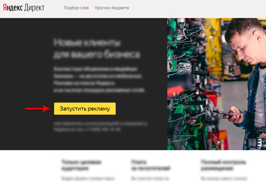 Краткое руководство по самостоятельной настройке Яндекс.Директ