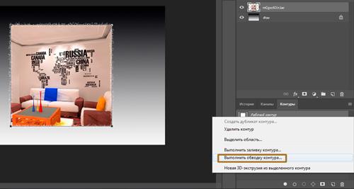 Как быстрее всего сделать обводку в Photoshop