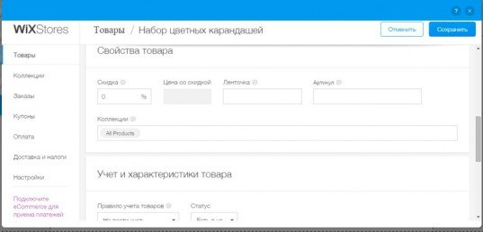 Инструкция по созданию интернет-магазина на Wix. Бесплатные возможности и отзывы о конструкторе