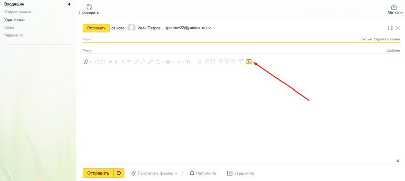 Как в почте яндекса в текст вставить картинку