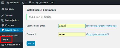 Лучшие плагины комментариев для сайта на WordPress